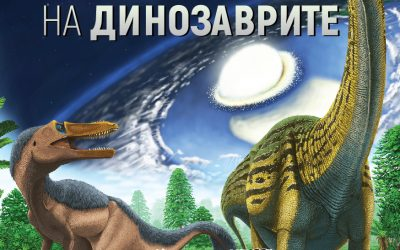 """""""Възход и падение на динозаврите"""" от Стийв Брусати – нова история за изгубения свят"""