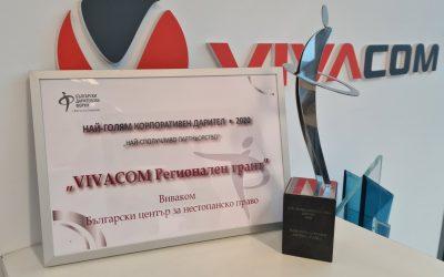 """VIVACOM Регионален грант спечели наградата на БДФ за """"Най-сполучливо партньорство"""""""