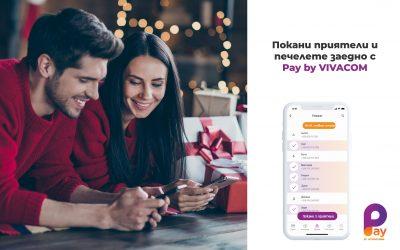 """С кампанията """"Препоръчай Pay by VIVACOM"""" потребителите на дигиталния портфейл могат да спечелят 20 лв."""