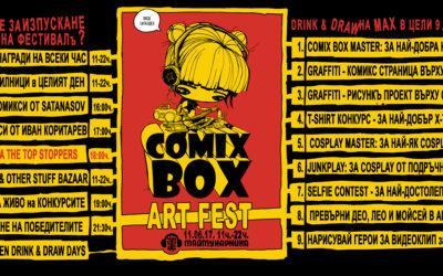 Първият по рода си Comics Box Art Fest у нас ще събере млади таланти и фенове на рисуването