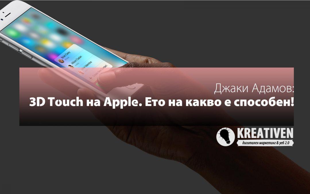 3D Touch на Apple. Ето на какво е способен
