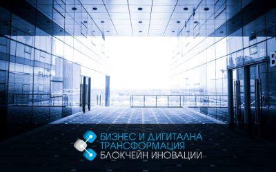 Български студенти ще учат професията на бъдещето