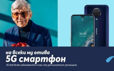 5G смартфон за всеки от Теленор