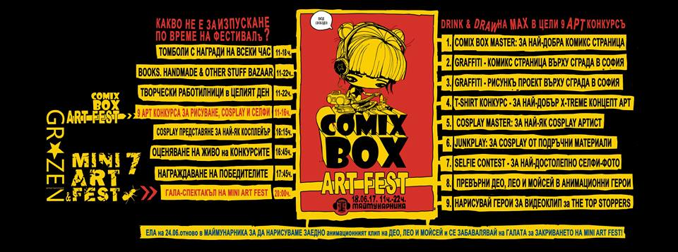 Започна фестивалът за комикси, косплей и графити Comics Box Art Fest