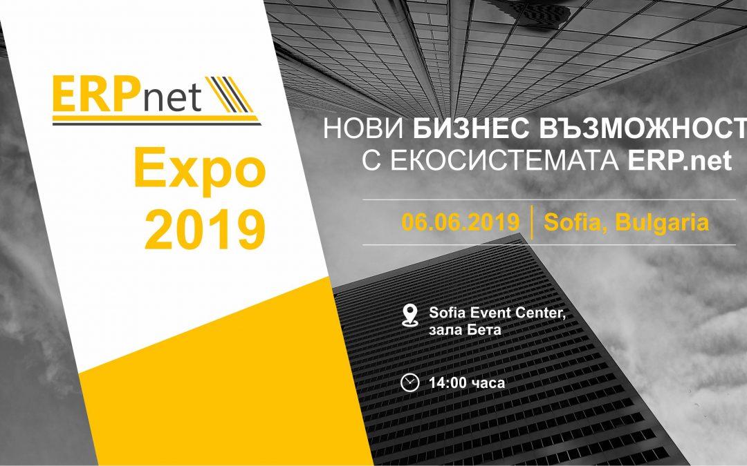Форумът ERP.net Expo 2019 с фокус върху миграцията на ERP системите към екосистеми за приложения