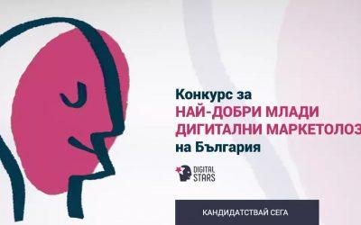 Стартира конкурс за млади дигитални маркетолози