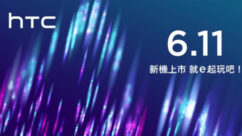HTC-U19e-Launch-Invite-1000x563