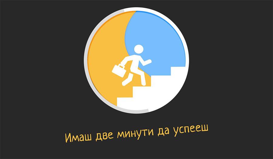 """""""Младите могат"""", или как ще ви помогне първият дигитален кариерен форум в България"""