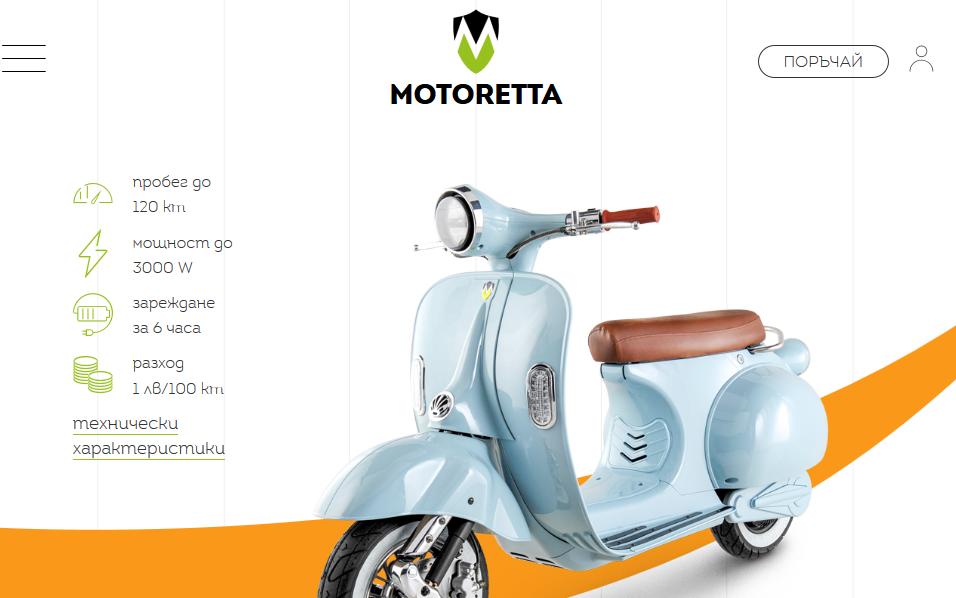 Българският електрически скутер Моторета с първа награда в конкурса Сайт на годината