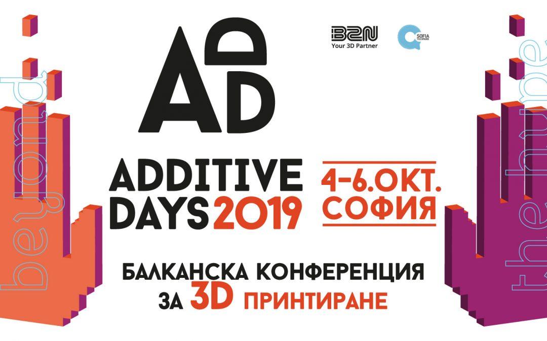 Предстои второто издание на Балканската конференция за 3D принтитане Additive Days на 3-6 октомври София