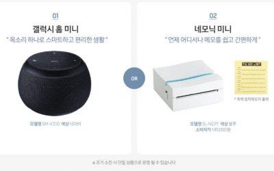 Samsung Galaxy Home Mini се предлага като подарък към предварителните поръчки за Galaxy S20