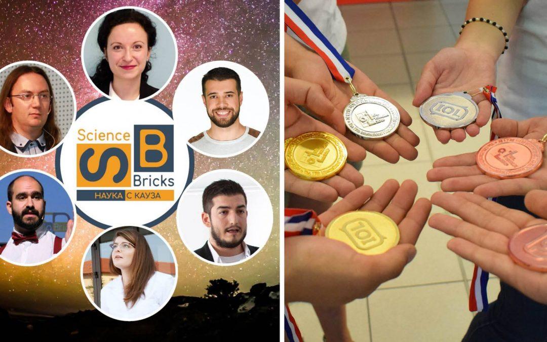 На 25 октомври гледайте водещи учени с интересни онлайн лекции в подкрепа на олимпийците ни по природни науки