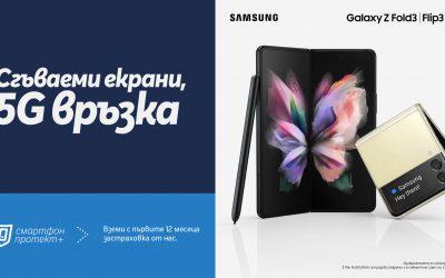 """Теленор предлага Samsung Galaxy Z Fold3 и Z Flip3 с бонус 12 месеца застраховка за усторйство """"Смартфон протект+"""""""