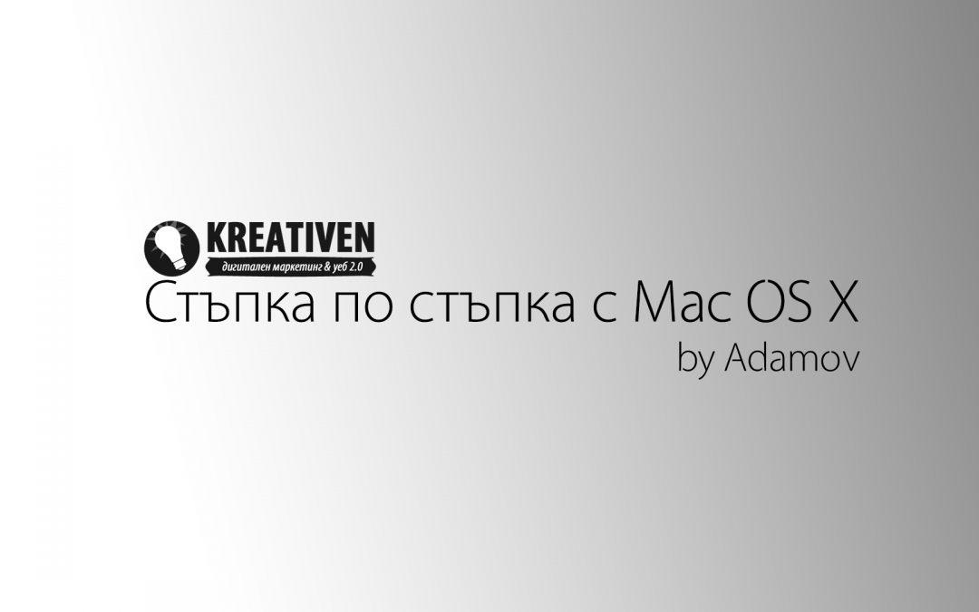 Стъпка по стъпка с Mac OS X  – всичко, което трябва да знаете!