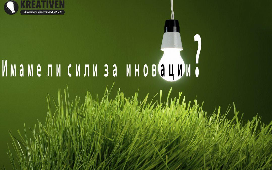Поли Д. Козарова: Имаме ли сили за иновации?