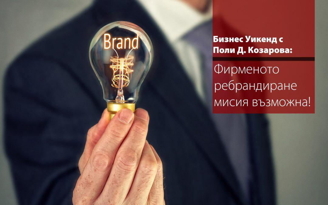 Поли Д. Козарова: Фирменото ребрандиране – мисия възможна!