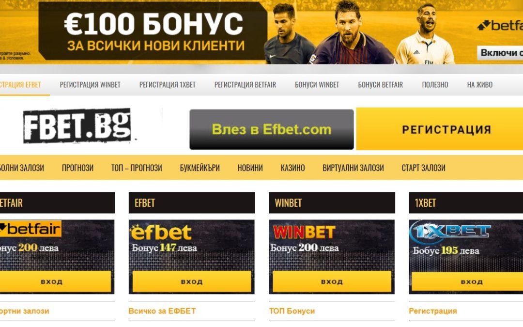 Онлайн казино игри в Ефбет Казино