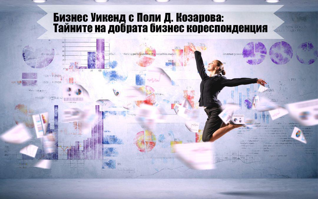Поли Д.  Козарова: Тайните на добрата бизнес кореспонденция