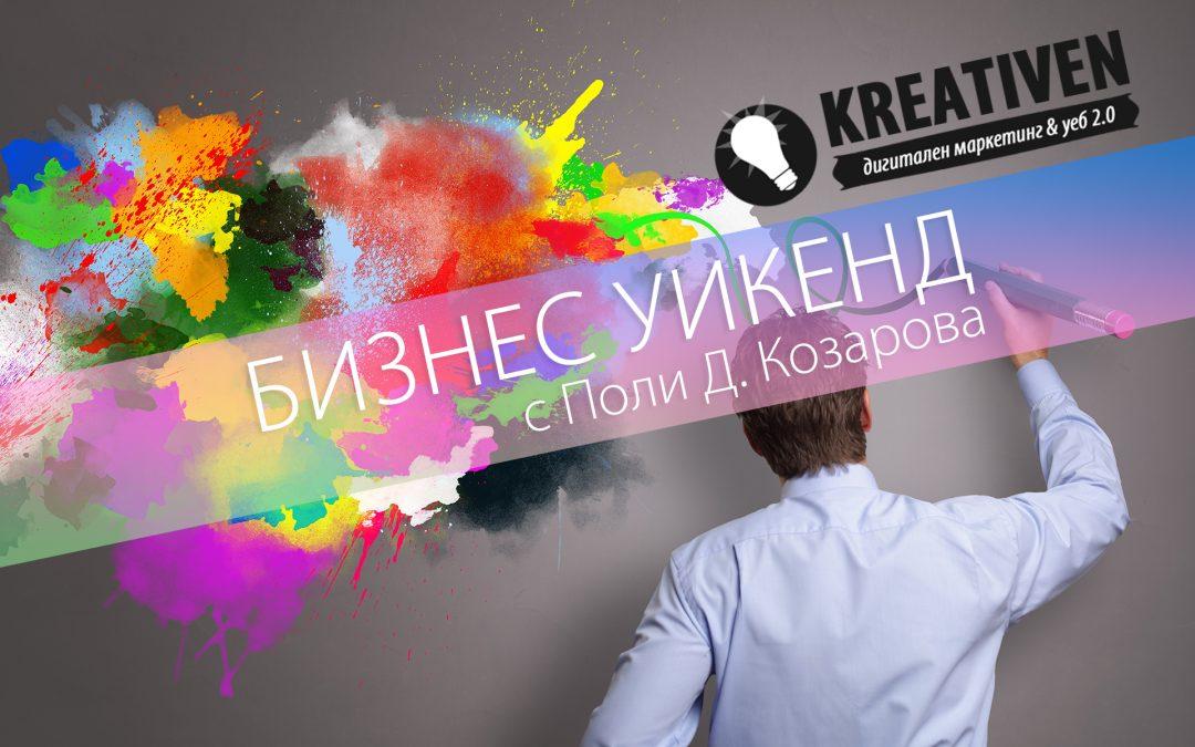 Поли Д. Козарова: Маркетингът като фирмена философия!