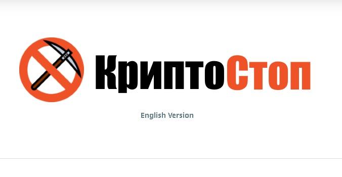 cryptoStop