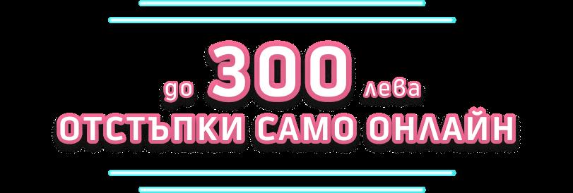 До 300 лв. отстъпка от Теленор при онлайн покупка на избрани смартфони и смарт-аксесоари