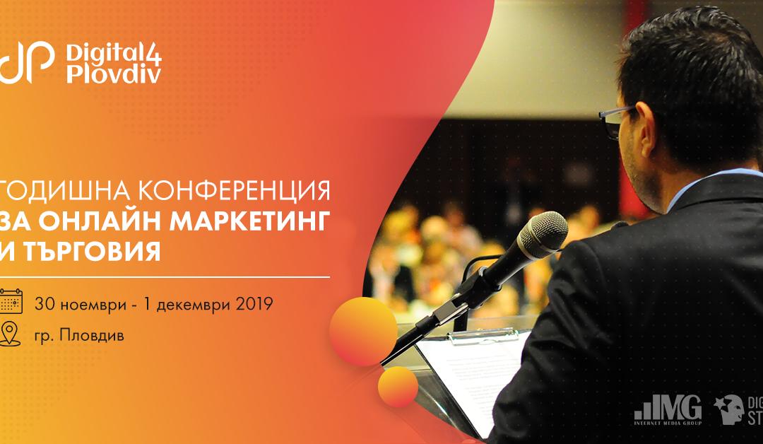 Digital4Plovdiv 2019 разкрива тайните на онлайн маркетинга и търговията