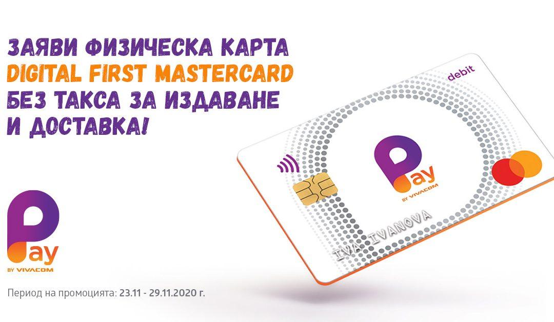 Физическата карта на Pay by VIVACOM е без такса за издаване и доставка само до 29 ноември