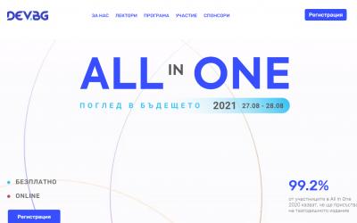 """От блокчейн, до космоса – конференцията """"All In One – поглед в бъдещето"""" ще представи иновациите, които предстои да променят живота ни"""