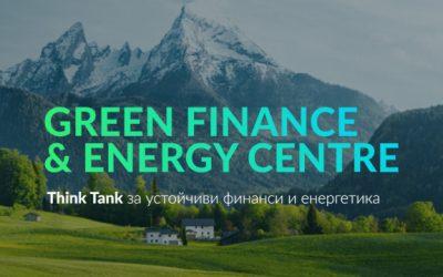"""Сирма е сред основателите на """"Зеления Център"""""""
