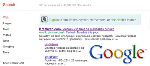 Google внася повече разнообразие от домейни при търсене