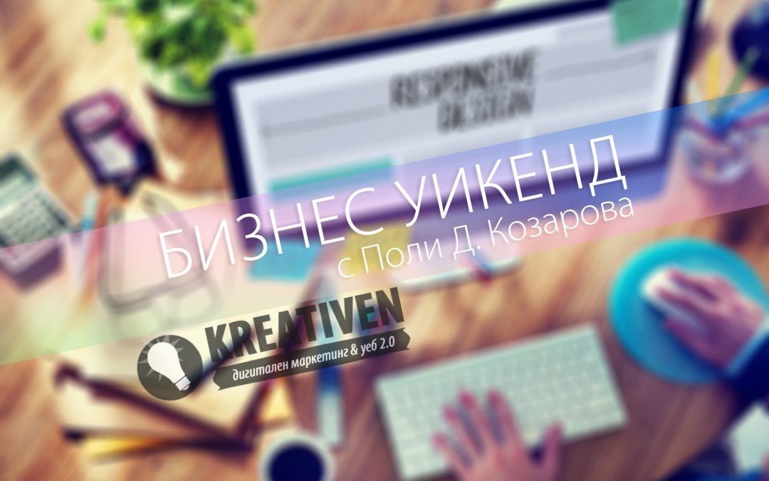 Поли Д. Козарова: Българският маркетинг през 2016. НАКЪДЕ?