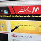Запознайте се с Mehr: алтернативата на YouTube от иранското правителство