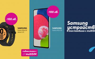 Теленор предлага SAMSUNG Galaxy A52s и SAMSUNG Galaxy Watch4 със сто лева отстъпка през целия октомври