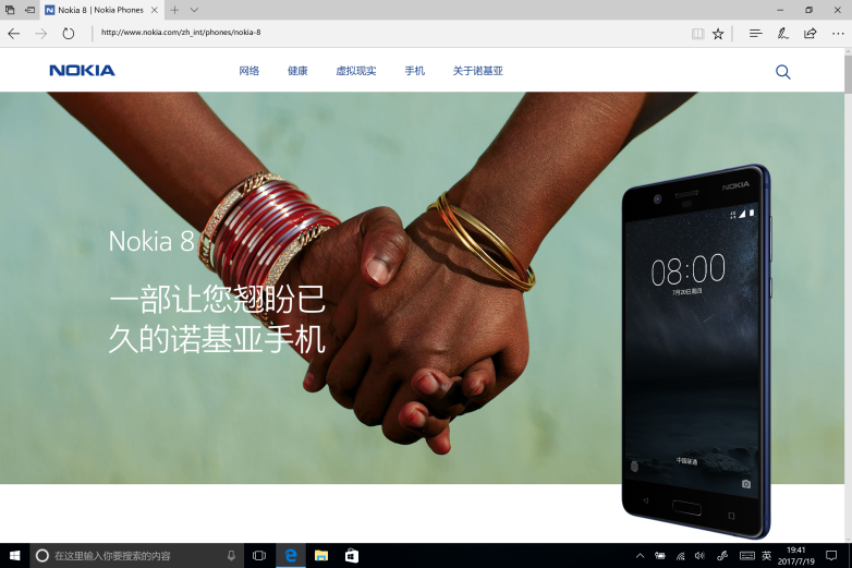 nokia-8-official-listing-leak