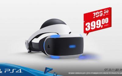 Дългоочакваното намаление на PlayStation VR вече е факт