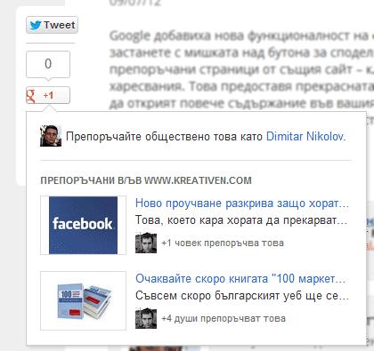 Бутонът на Google+ вече прави препоръки