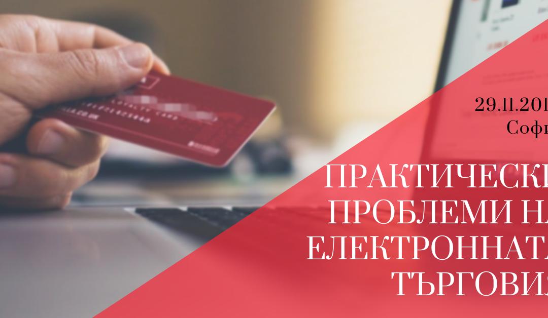 Нови изисквания за софтуера за управление на продажбите и онлайн търговията