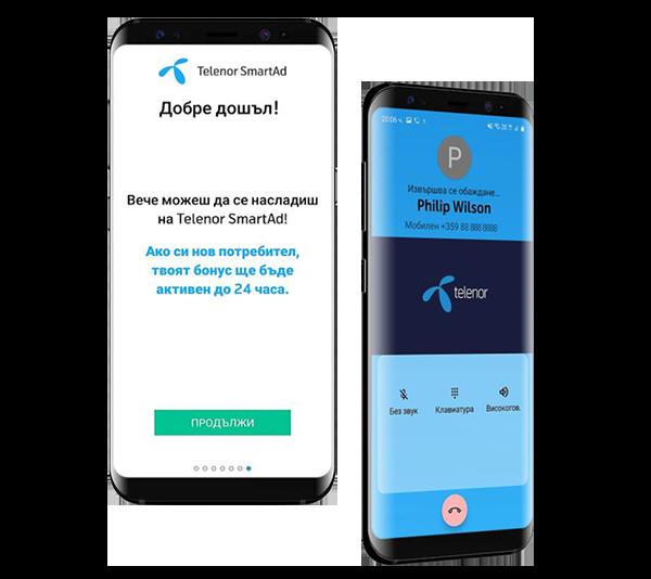 Теленор дава възможност за получаване на допълнителни мегабайти с приложението SmartAd