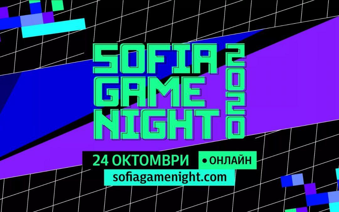 Какво да не изпускаме на Sofia Game Night 2020