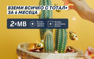 Двойни мегабайти, всички трафик пакети и дигитални услуги с избрани планове Тотал+ за Коледа