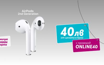 Само онлайн от Теленор тази седмица: Apple AirPods 2nd Generation с 40 лева отстъпка от цената в брой