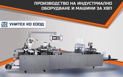 Разработка, инженеринг и производство на машини от Унитех Ко
