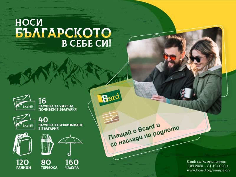 """Bcard призовава: """"Носи българското в себе си"""""""