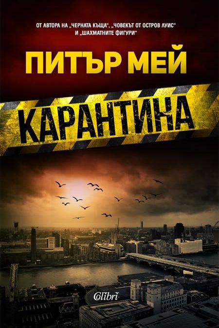 Книга предсказва настоящата пандемия още преди 15 години