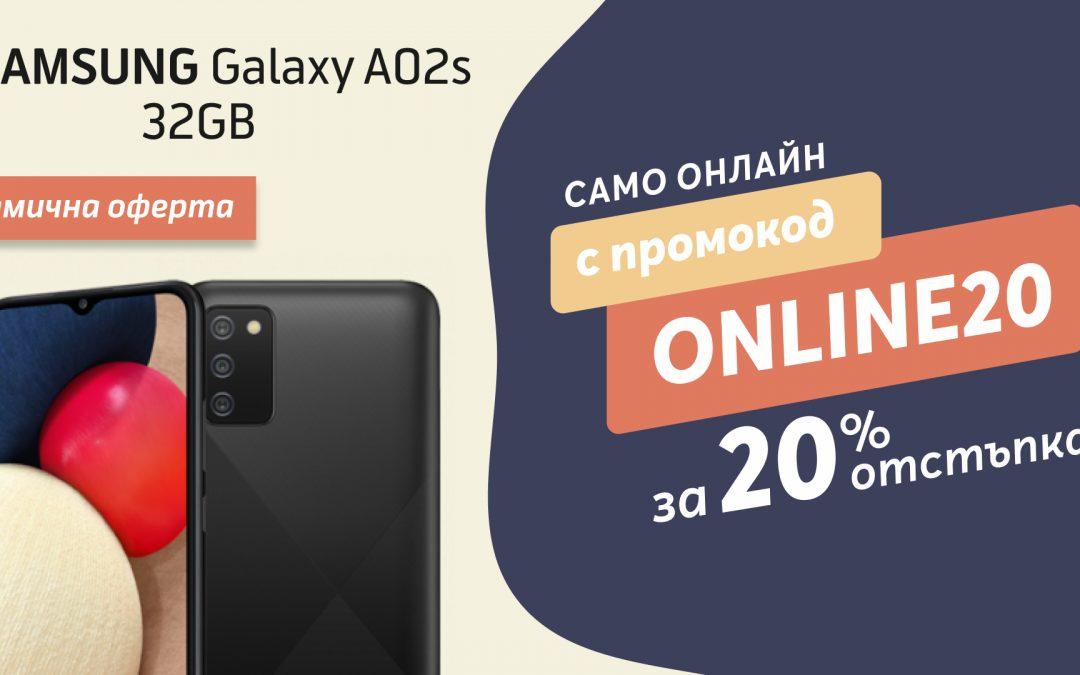 Само онлайн от Теленор тази седмица: SAMSUNG Galaxy A02s с 20% отстъпка