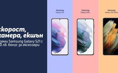 Аксесоари на стойност до 50 лева с всяка покупка на Samsung Galaxy през юни в Теленор