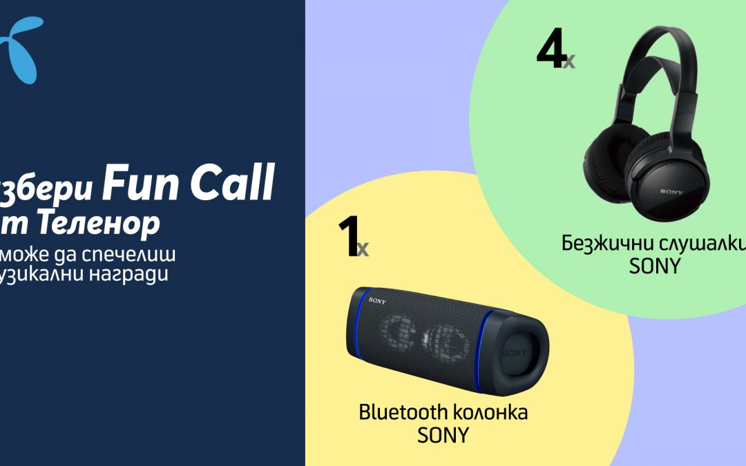 Теленор включва услугата Fun Call в приложението MyTelenor Bulgaria