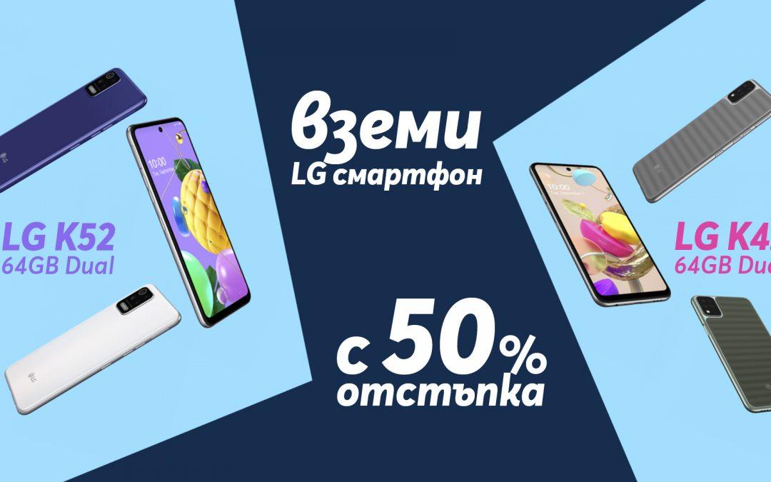 LG смартфони с 50% отстъпка само от Теленор