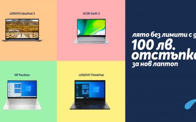 Теленор предлага лаптопи с до 100 лева отстъпка в лятна промоция