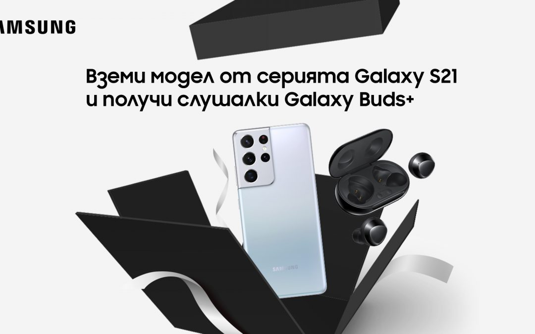 Теленор предлага всички модели Samsung Galaxy от серия S21 в комплект с безжичните слушалки Galaxy Buds+